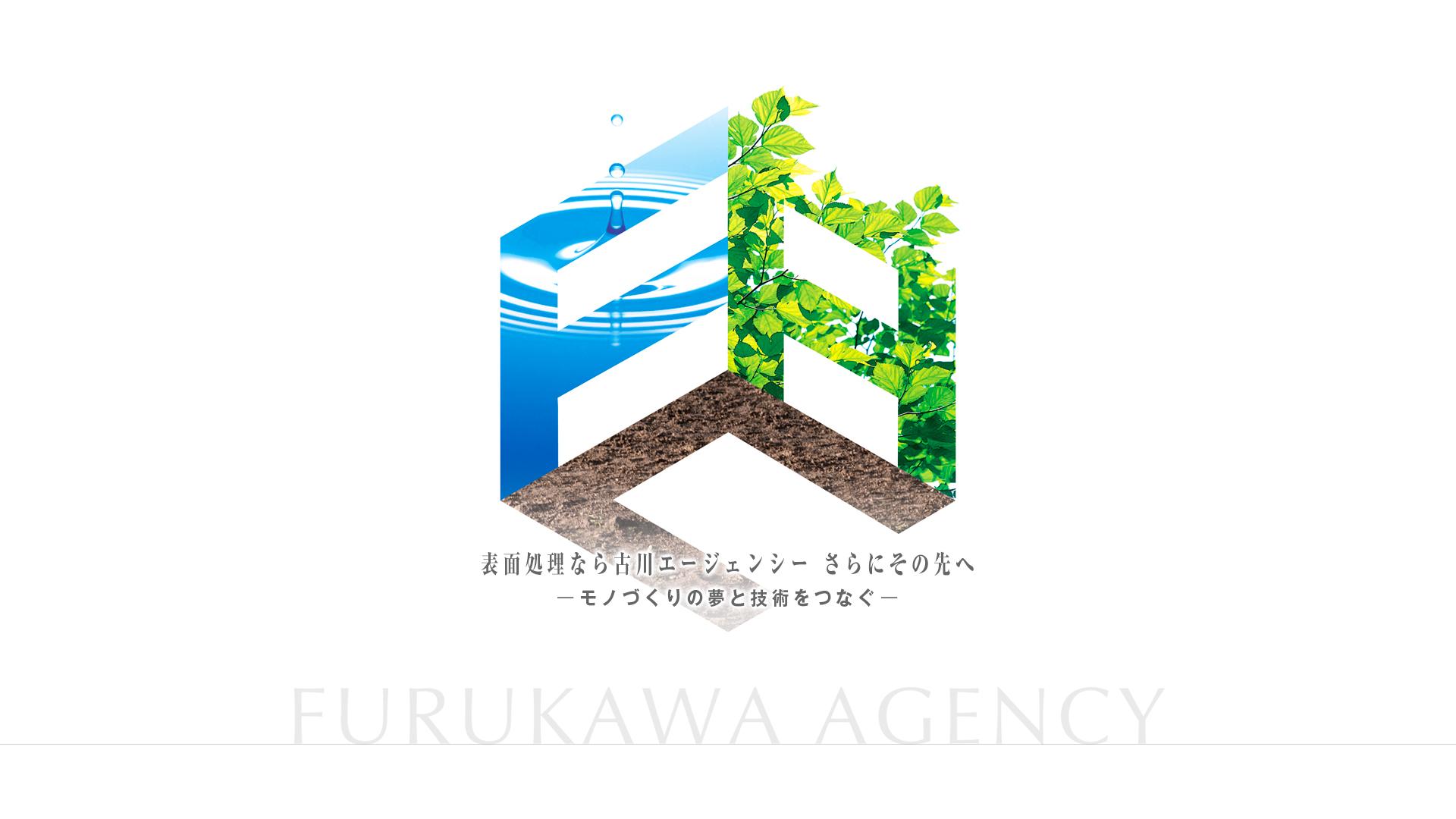 古川エージェンシー株式会社
